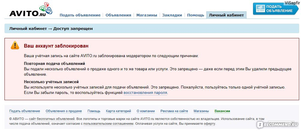 19c00fe5c9f90 Avito.ru» - бесплатные объявления - «Обвинили в регистрации двух ...