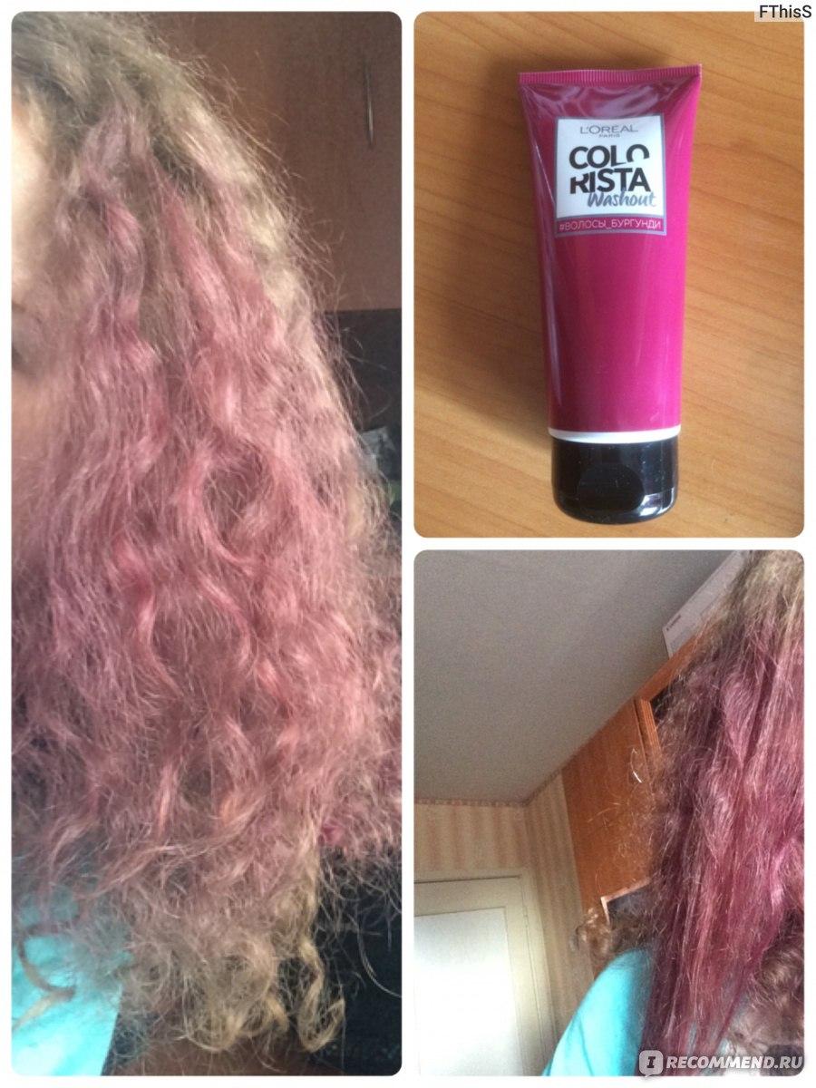 Розовая краска для волос в домашних условиях 135