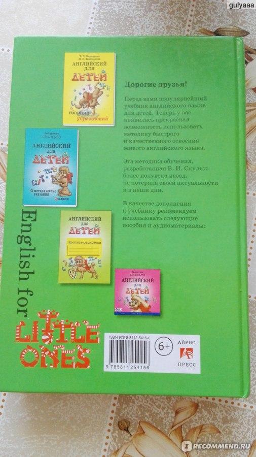 Английский Для Детей Скультэ Решебник