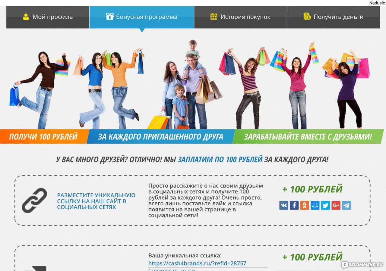 Кэшбэк cash4brands.ru - «Отличный кэшбэк сервис без минималки ... 592a4a5cd12