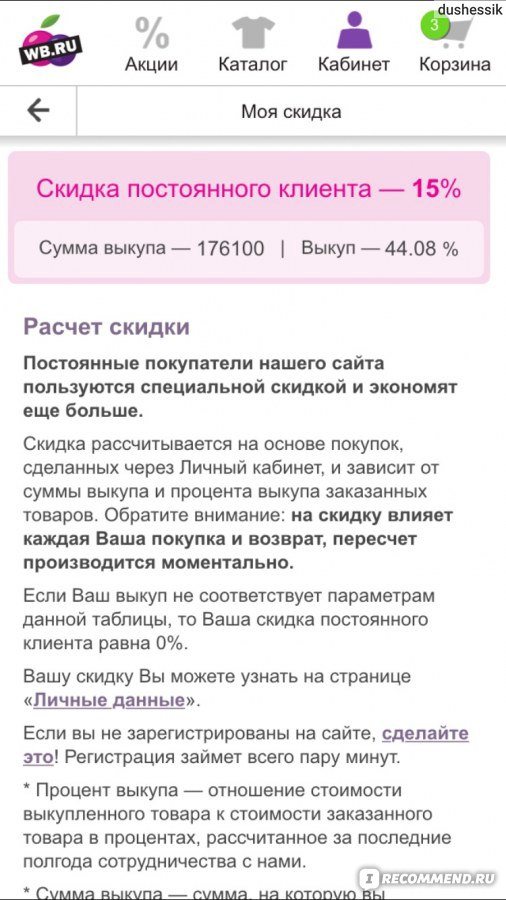 75e2e4941821 Wildberries.ru - Интернет-магазин модной одежды и обуви - «Для тех ...