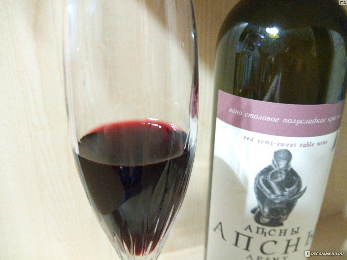 вино апсны фото связи полнейшей занятостью