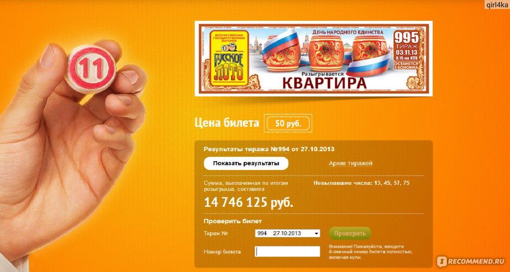 viigrishnie-loterei-v-rossii-otzivi