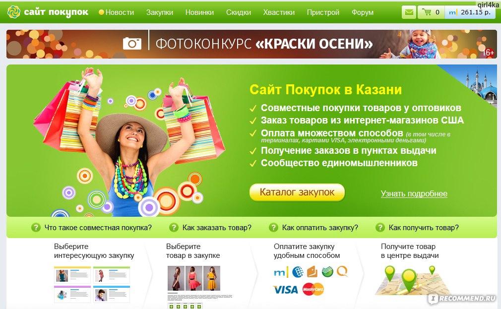 Кора Рф Интернет Магазин Совместные Покупки