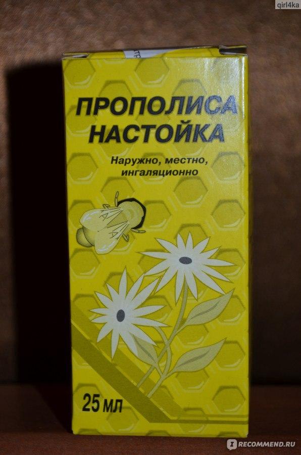 lechenie-angini-sosat-propolis