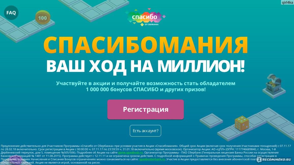 бонус 3000 рублей от сбербанка за регистрацию