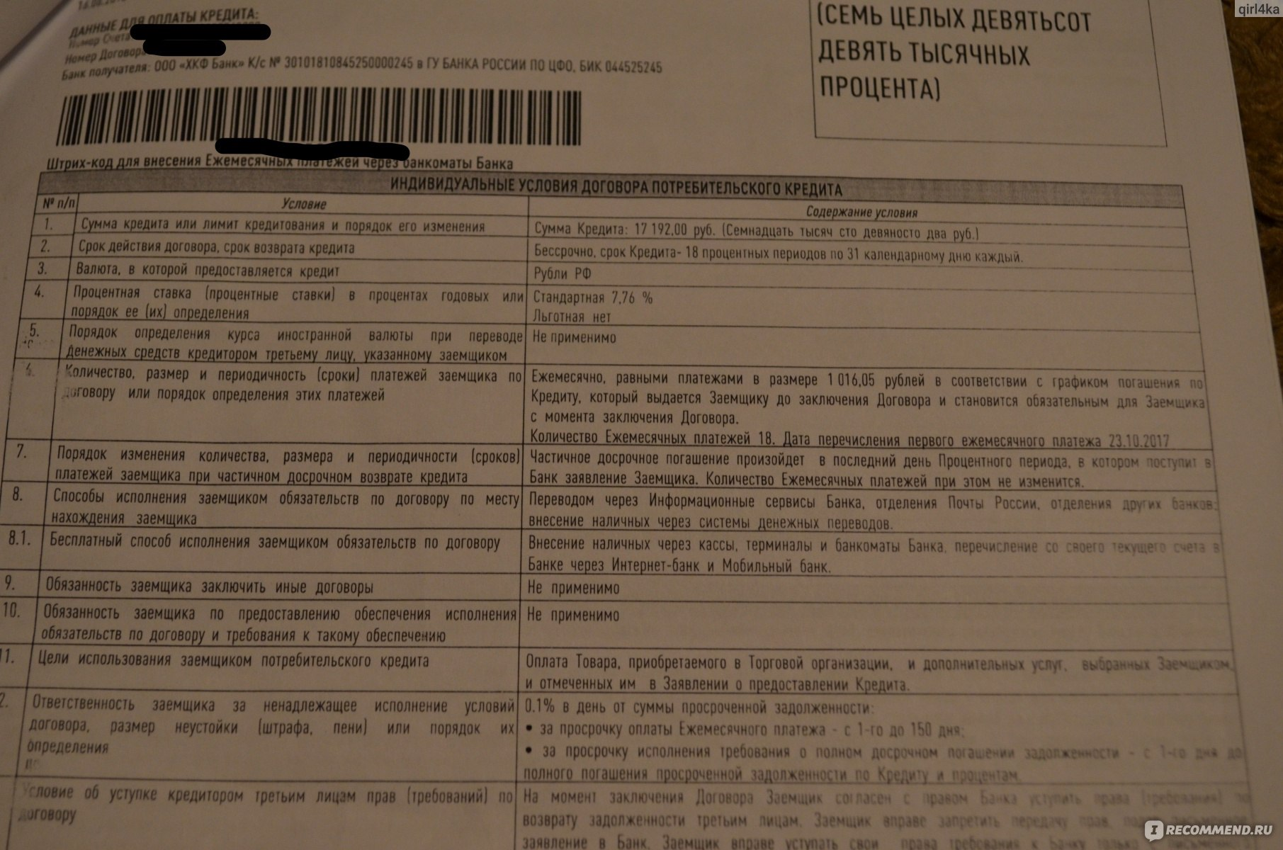 квартира в кредит киев без первого взноса