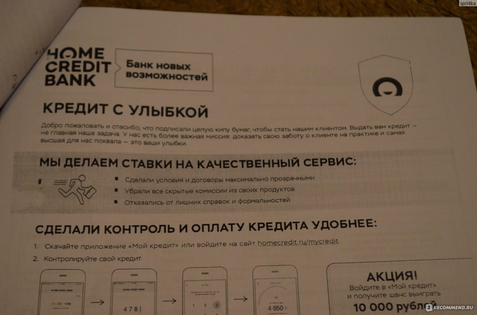 мой кредит homecredit ru mycredit кредит под залог птс новороссийск