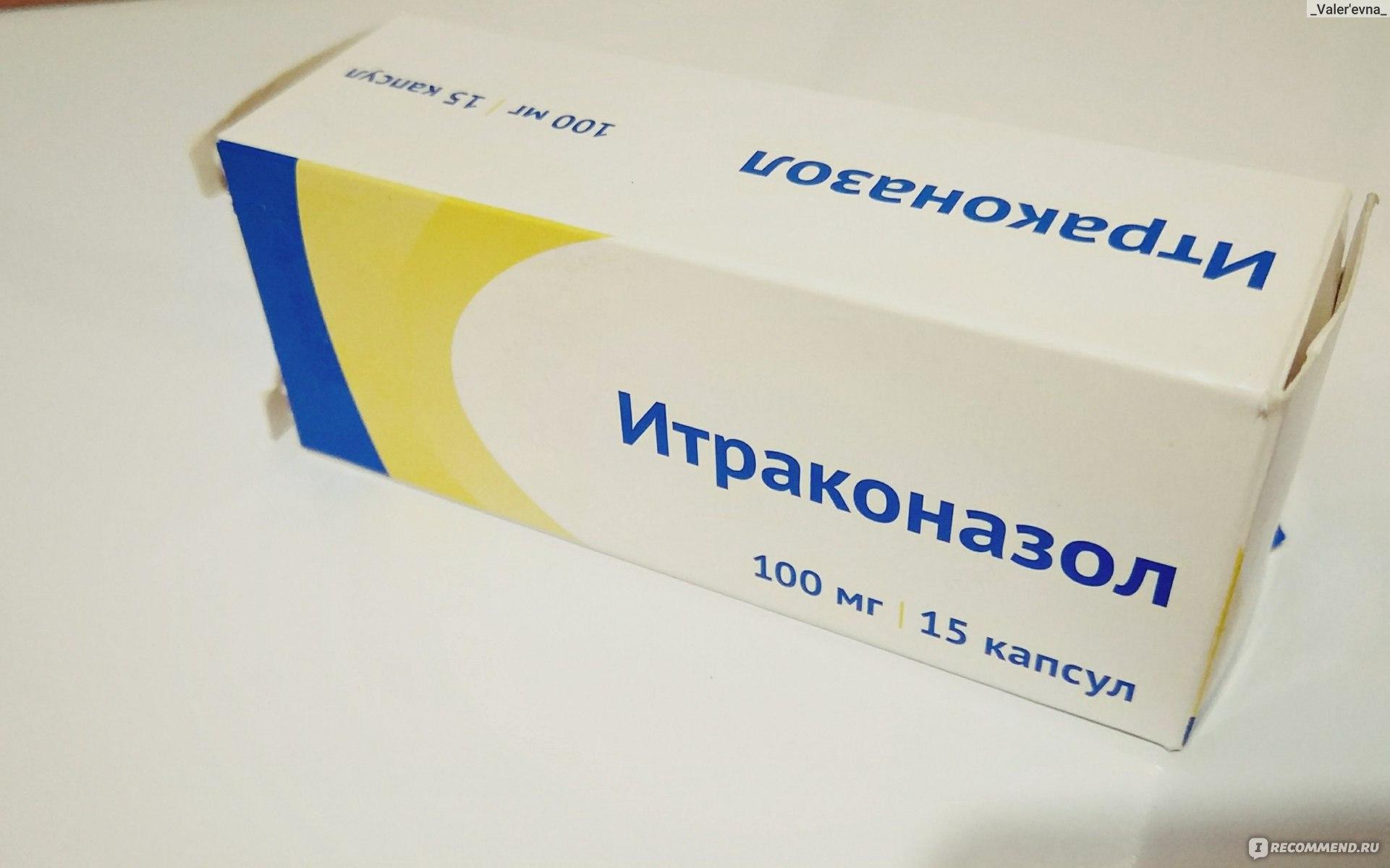 Итраконазол лечит грибок ногтей