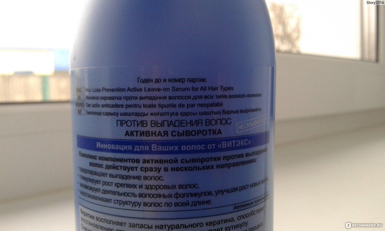 Сыворотка для волос с кератином от витекс отзывы