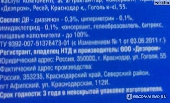 Гель Домовенок От Тараканов Инструкция.Doc