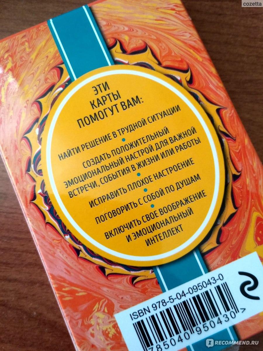 Метафорические ассоциативные карты купить дешево в москве
