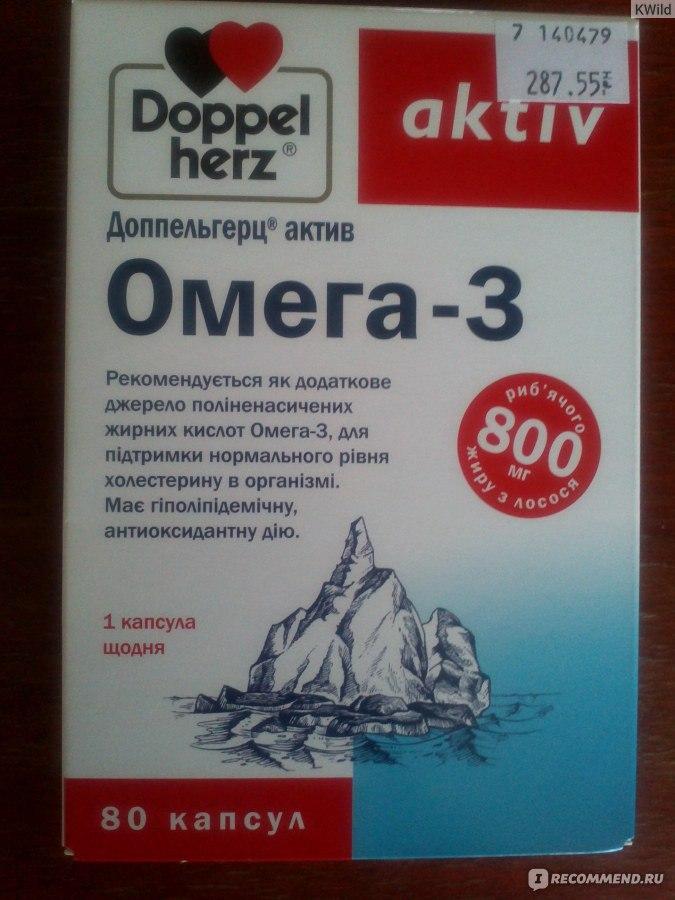 Доппельгерц омега 3 для беременных 89