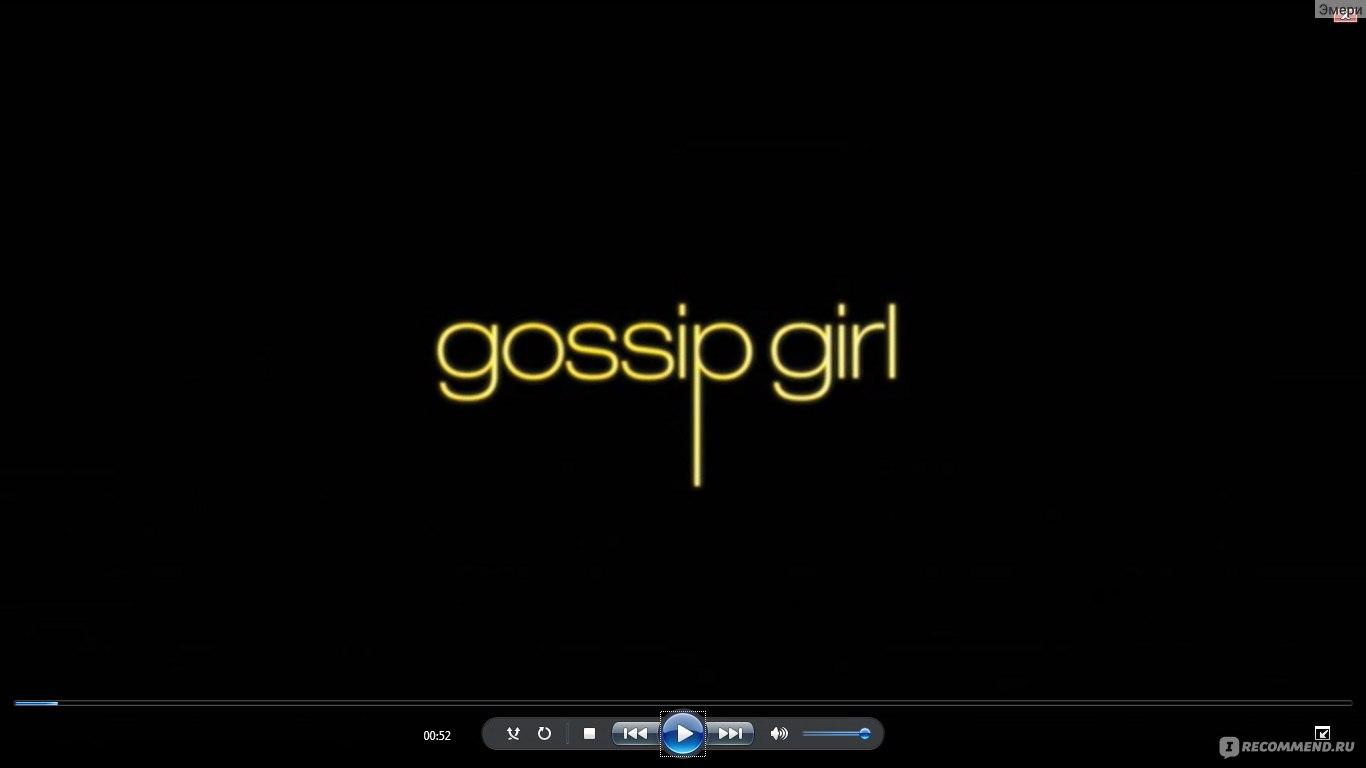 Spletnica Gossip Girl Serial Kotoryj Otlichno Skrasil Moyo Leto