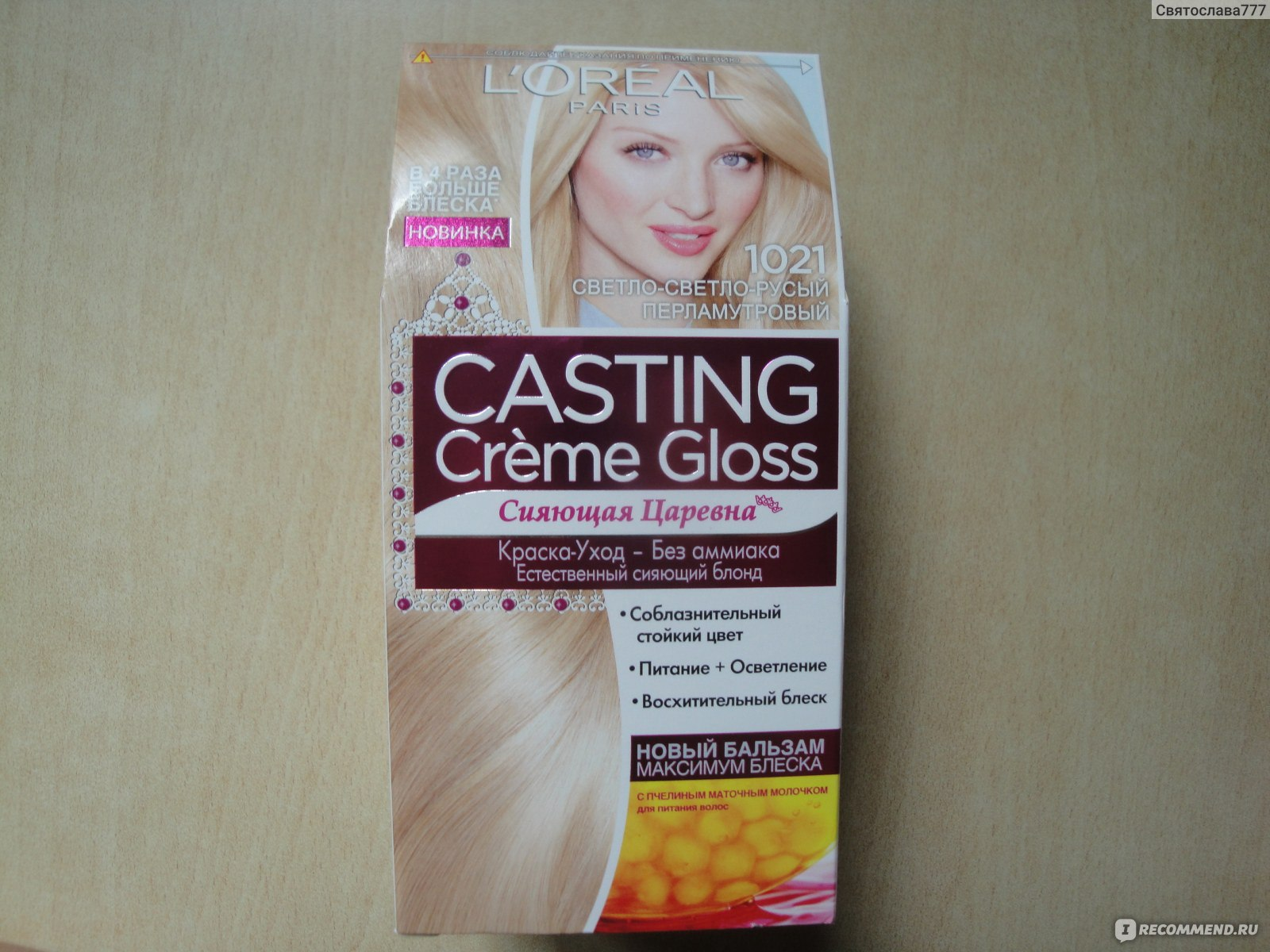 Краска для волос лореаль кастинг крем глосс палитра цветов фото 600