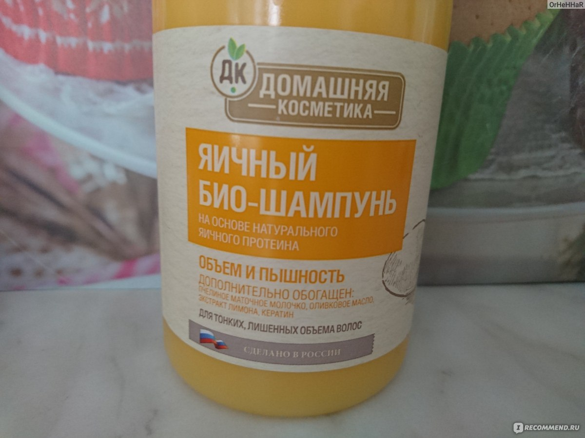 Домашняя косметика яичный био шампунь купить эйвон спрей для тела заказать