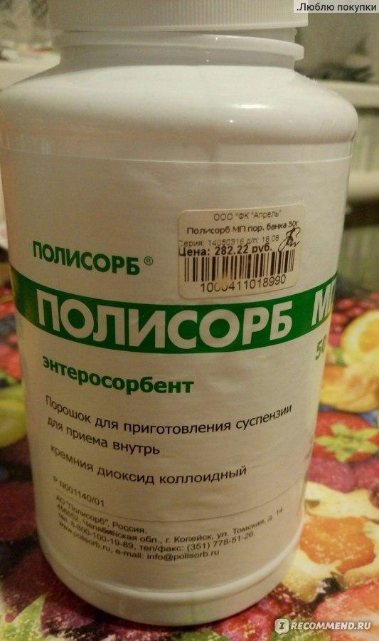 Полисорб при атопическом дерматите