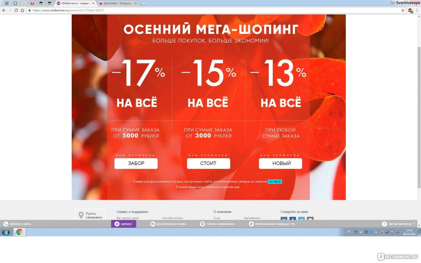 943e58e9c6da Wildberries.ru - Интернет-магазин модной одежды и обуви - «От любви ...