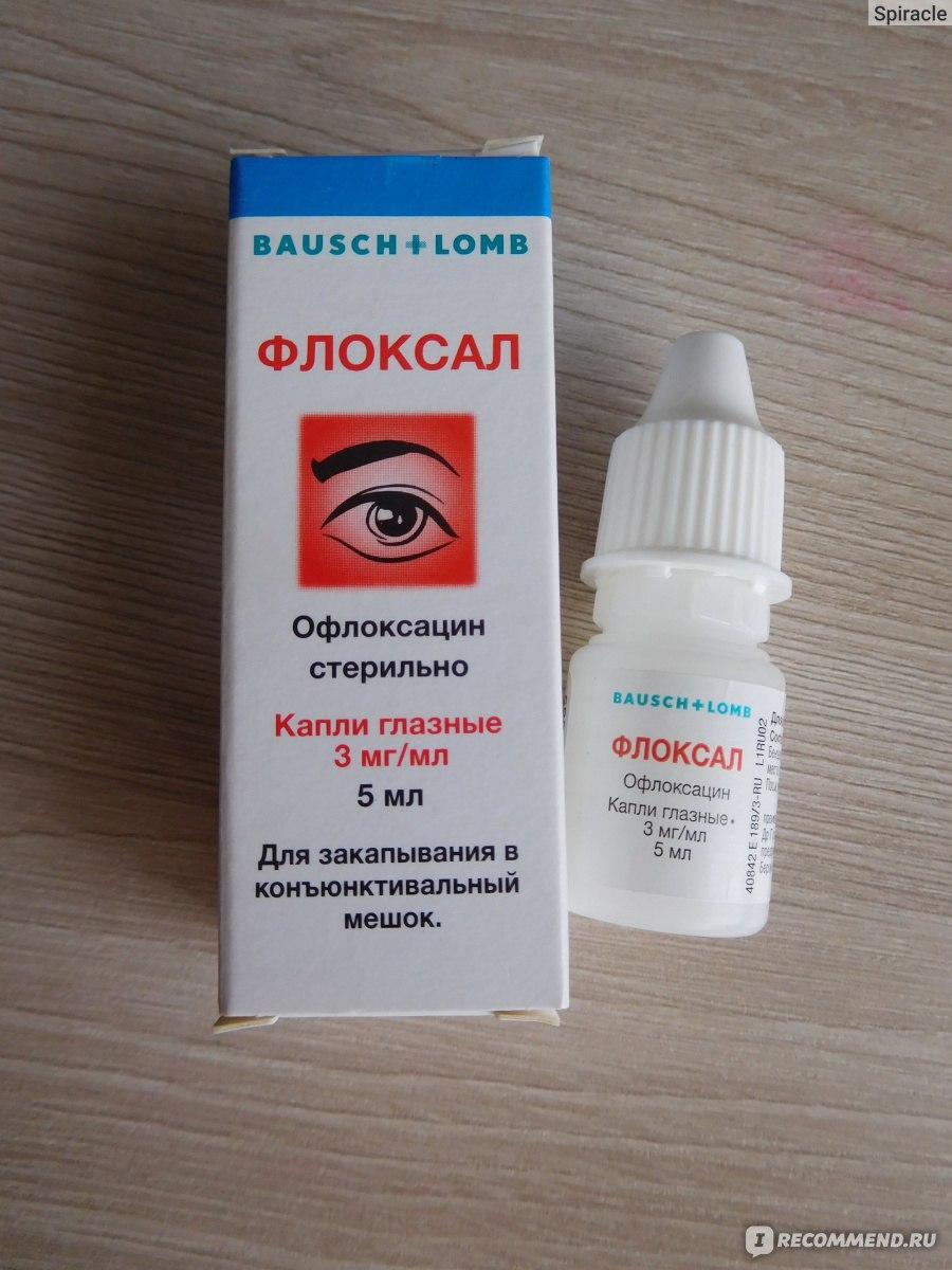 Офлоксацин глазные капли инструкция по применению.