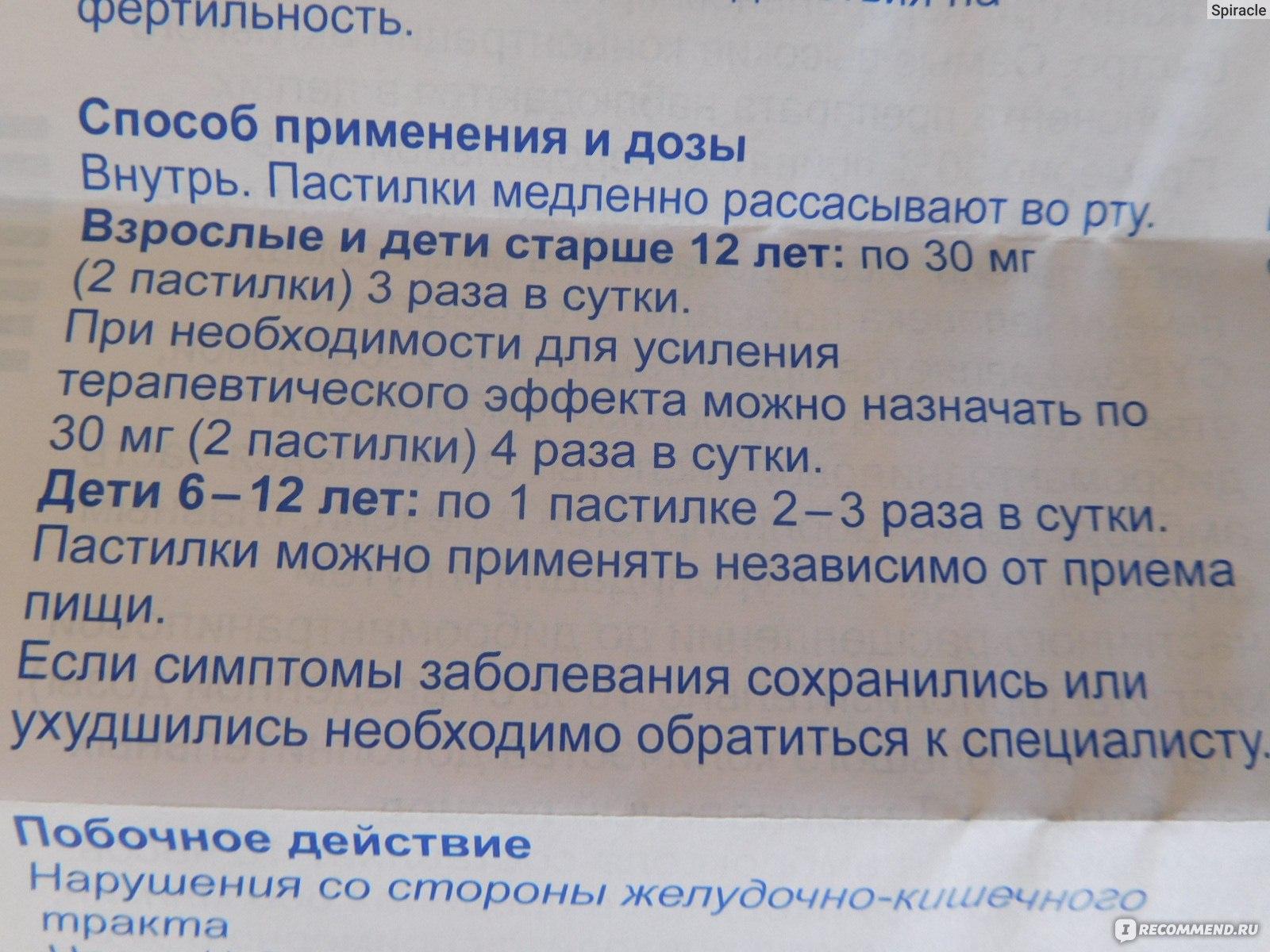 Лазолван инструкция по применению беременным 48
