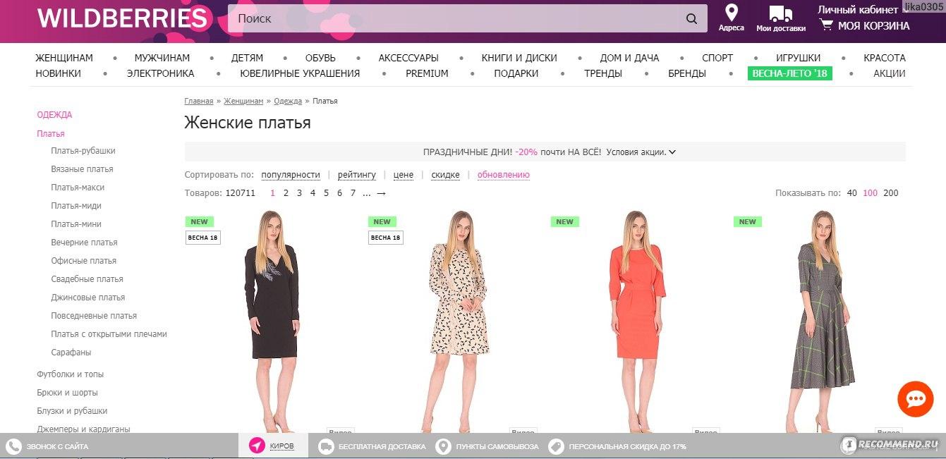 Wildberries Интернет Магазин Москва Техника Каталог