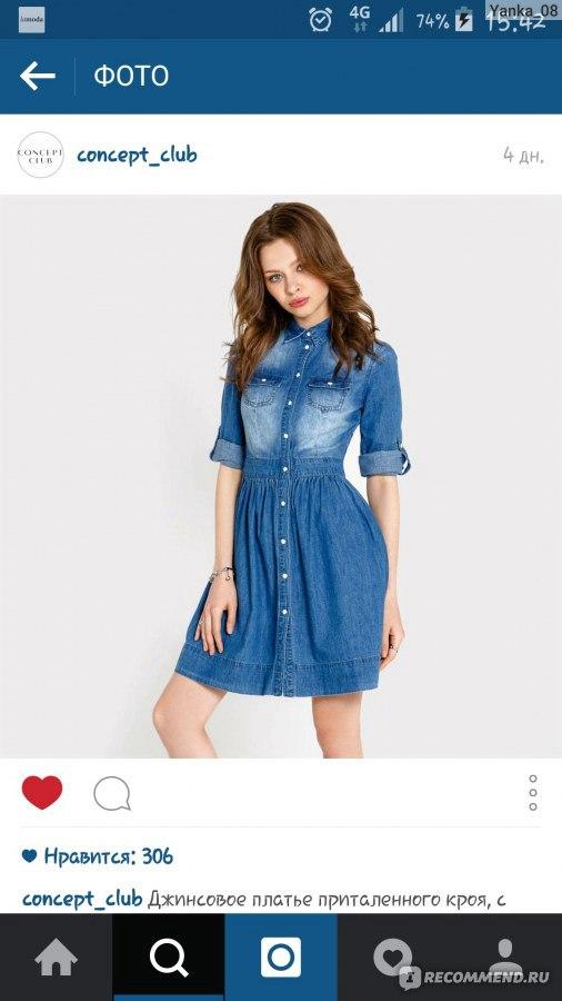 Concept Club Одежда