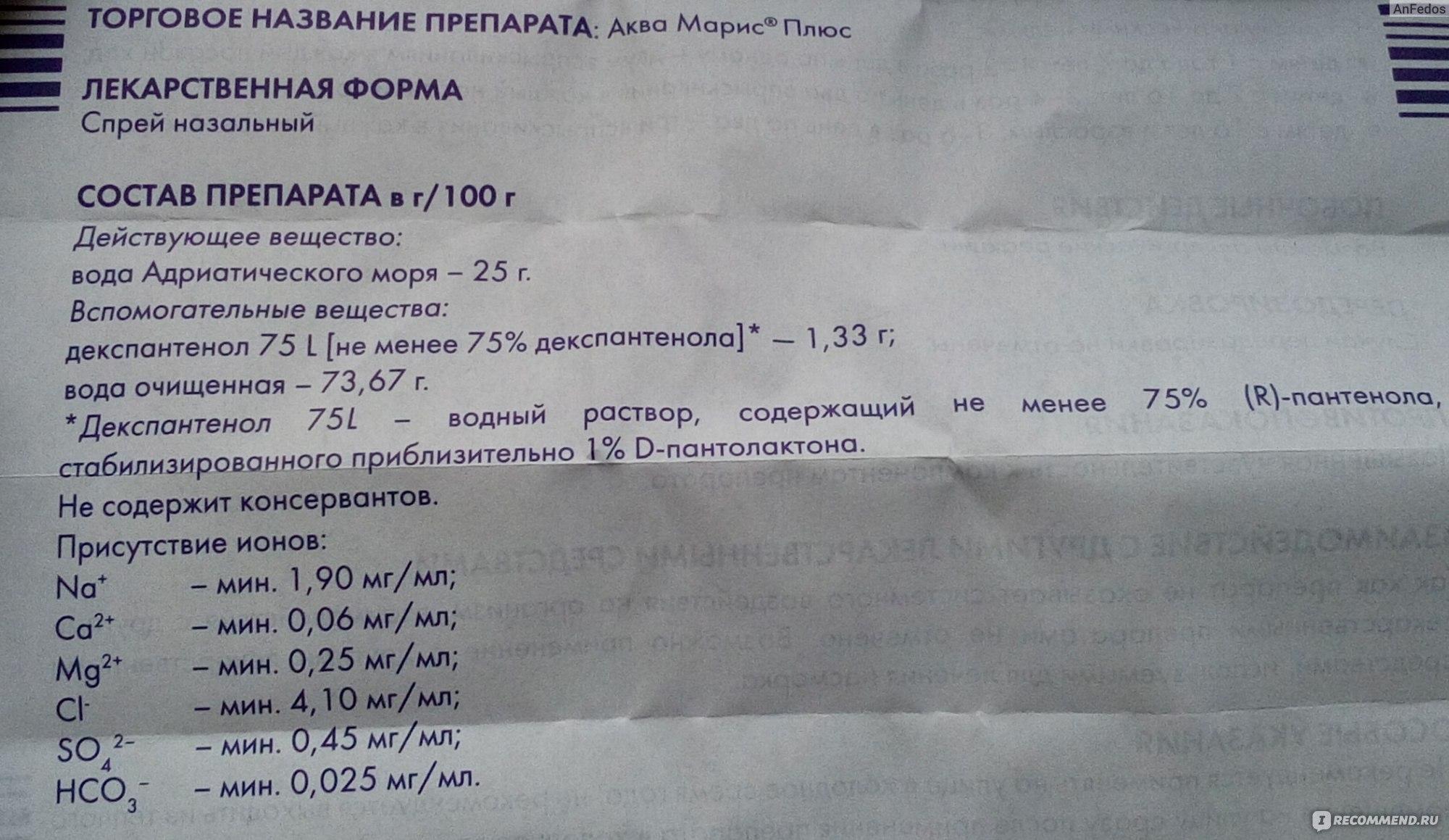 аквамарис плюс спрей инструкция по применению
