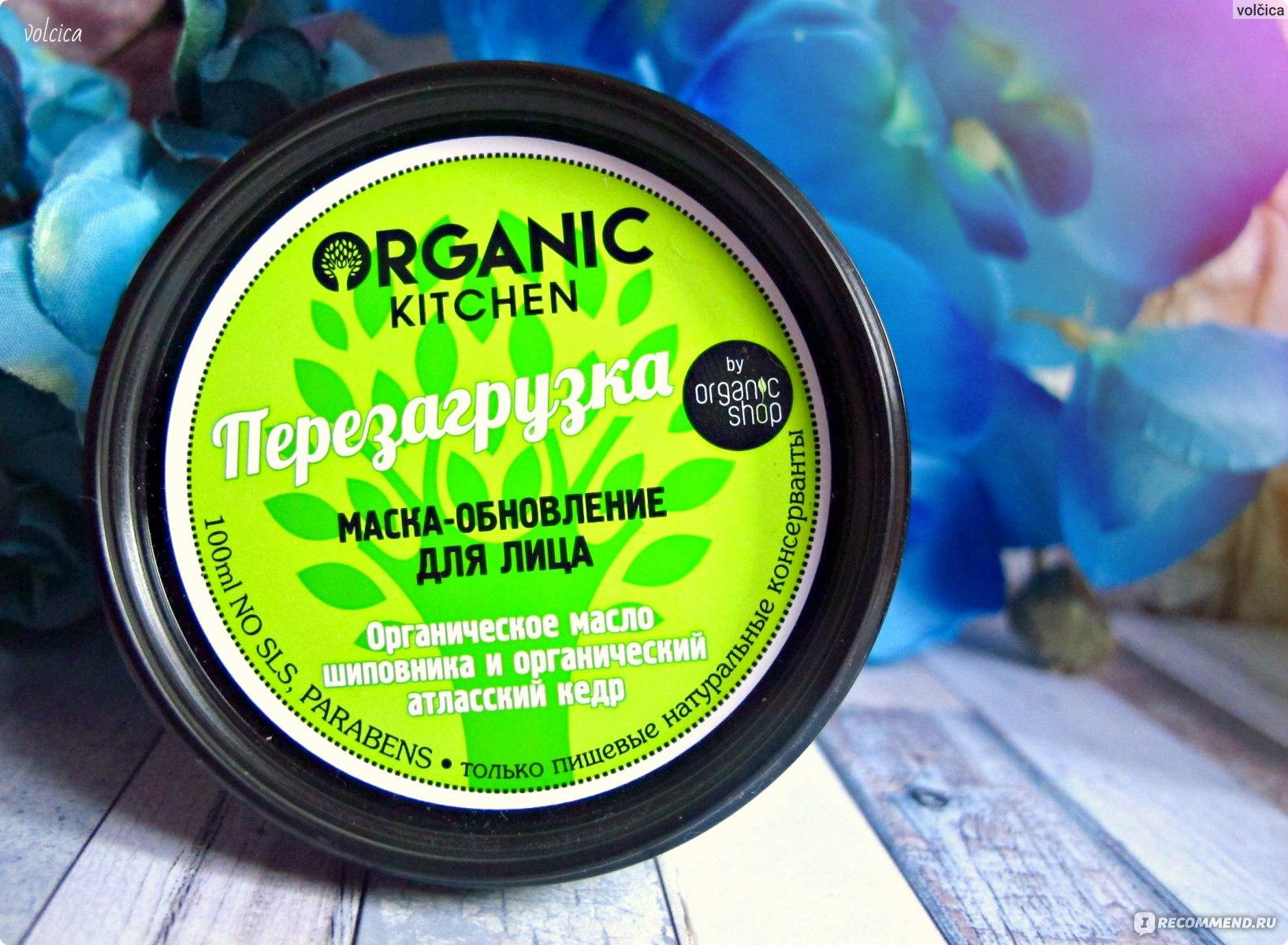 Organic kitchen маска для лица перезагрузка отзывы