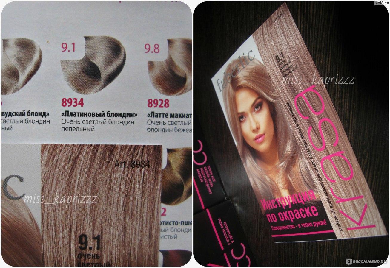 Отзывы о краске для волос фаберлик 11.8