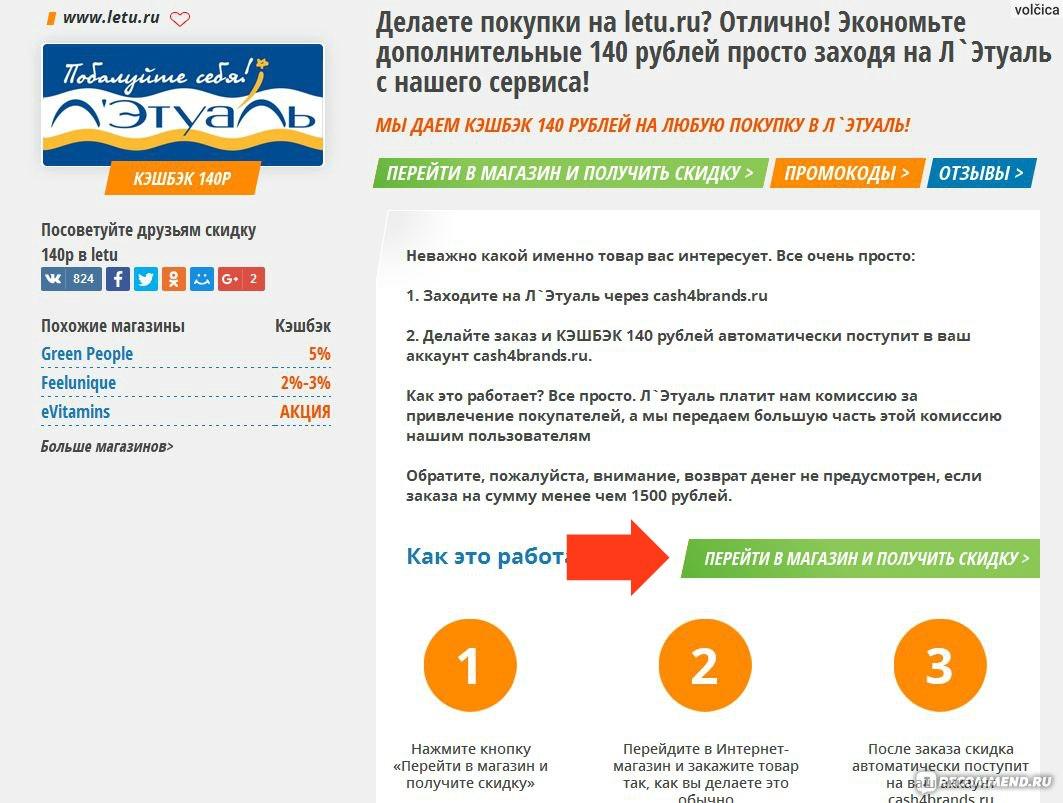 Кэшбэк cash4brands.ru - «Простой, быстрый кэш-сервис, но не самый ... ffaaed07416