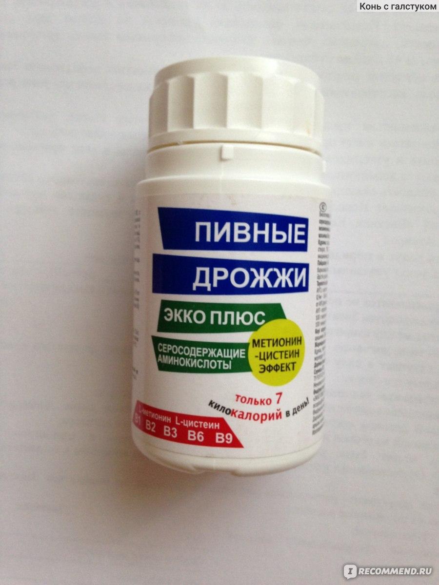пивные дрожжи для похудения в таблетках