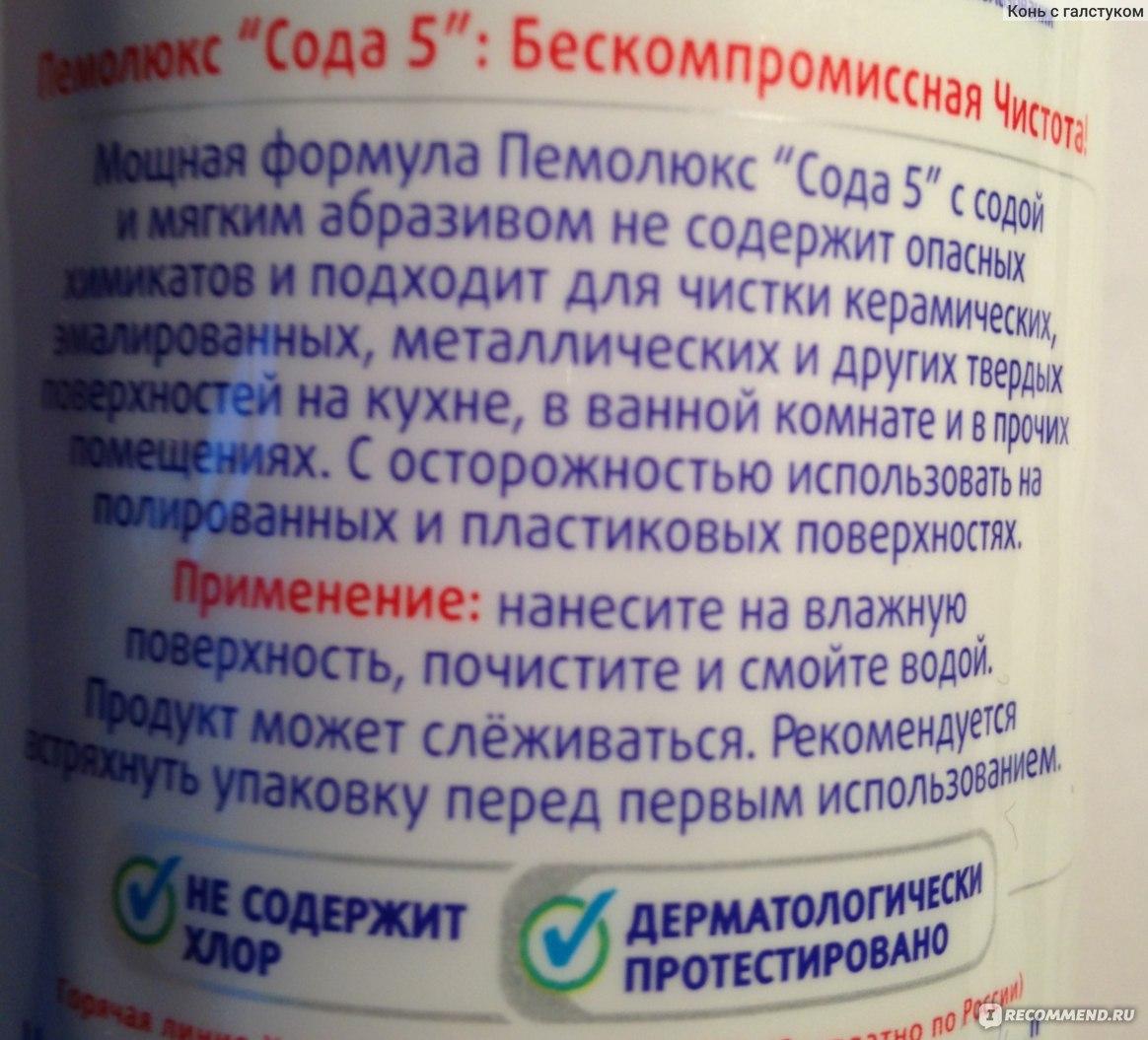 инструкция по применению чистящего средства пемолюкс