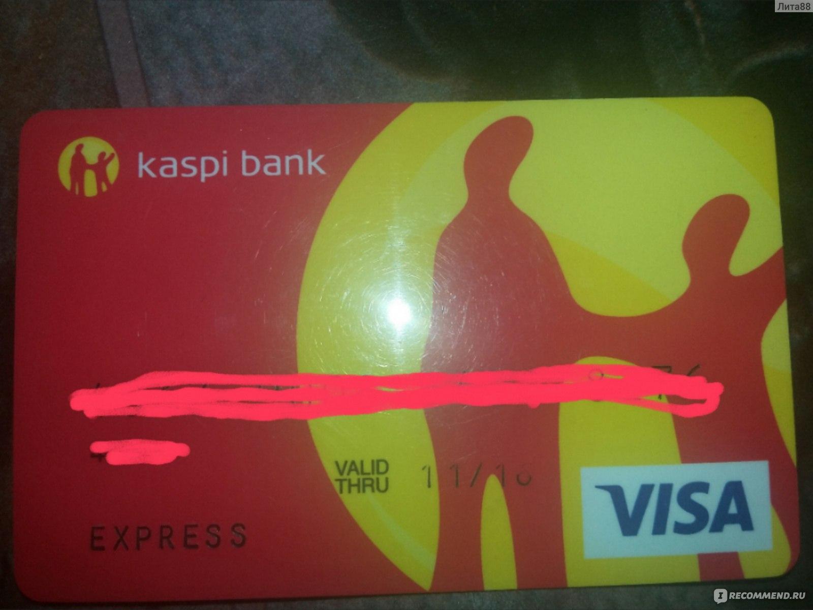 Денежный кредит в каспий банке