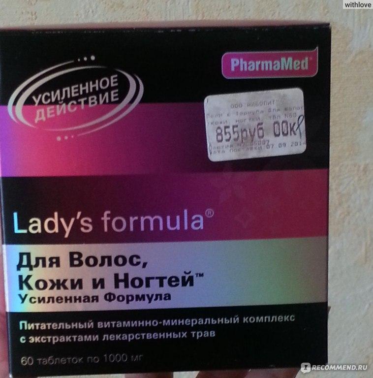 Lady s formula для кожи ногтей и волос
