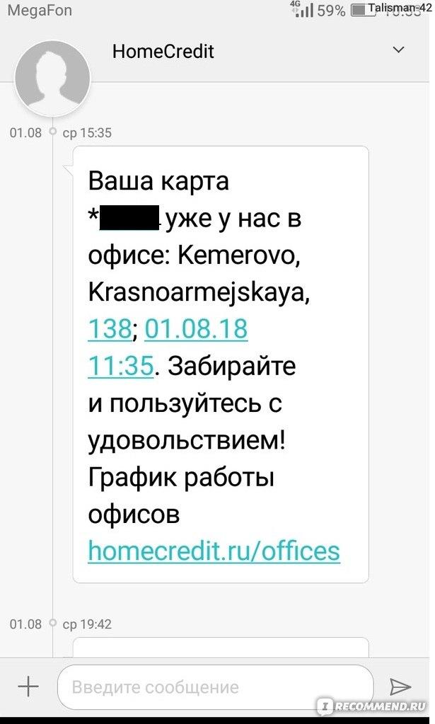кемерово хоум кредит номер телефона