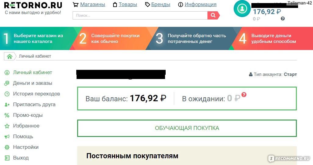 Сайт Кэшбэк-сервис Retorno.ru - «Вы мошенники  И все же вывела я с ... d7f36f4e32b