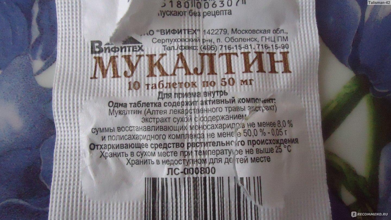 мукалтин инструкция по применению 10 таблеток по 50