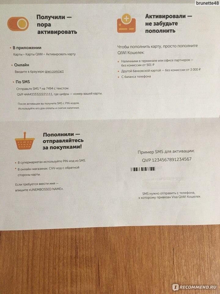 зарплату на киви карту номер телефона поддержки букинг ком в россии