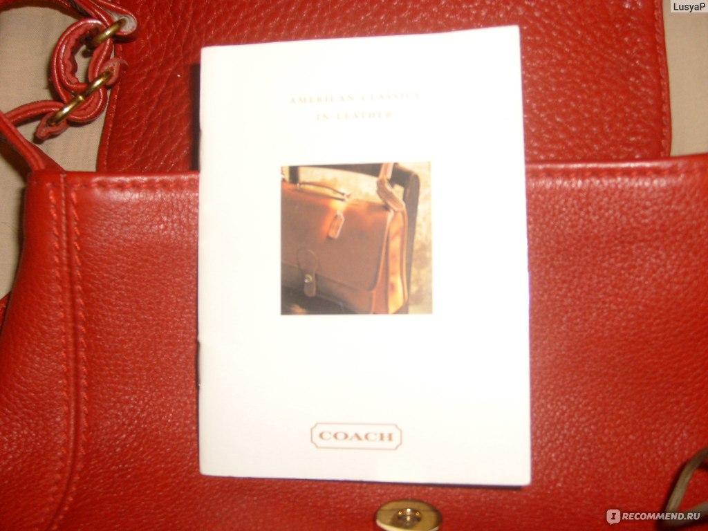 Сумка Coach - «Обожаю сумочку Coach»   Отзывы покупателей 4df7e60e482