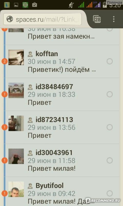 самые хитовые песни spaces ru