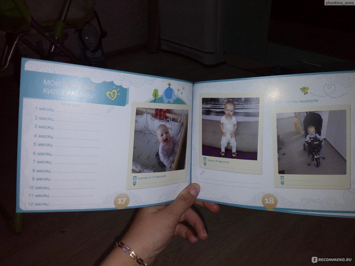 Фотокнига в подарок от памперс 13