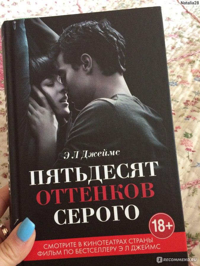 книги романи список бдсм