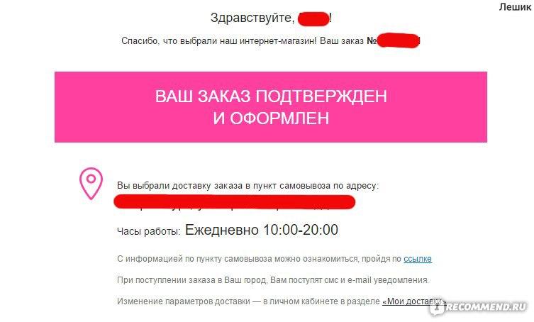 WildBerries.ru – Интернет-магазин модной одежды и обуви