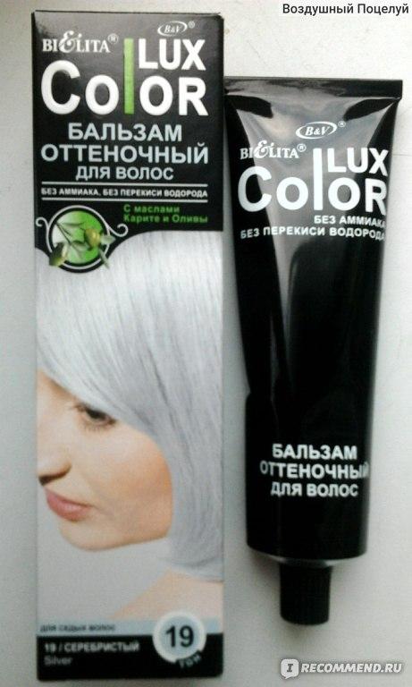Белита бальзам оттеночный для волос серебристый