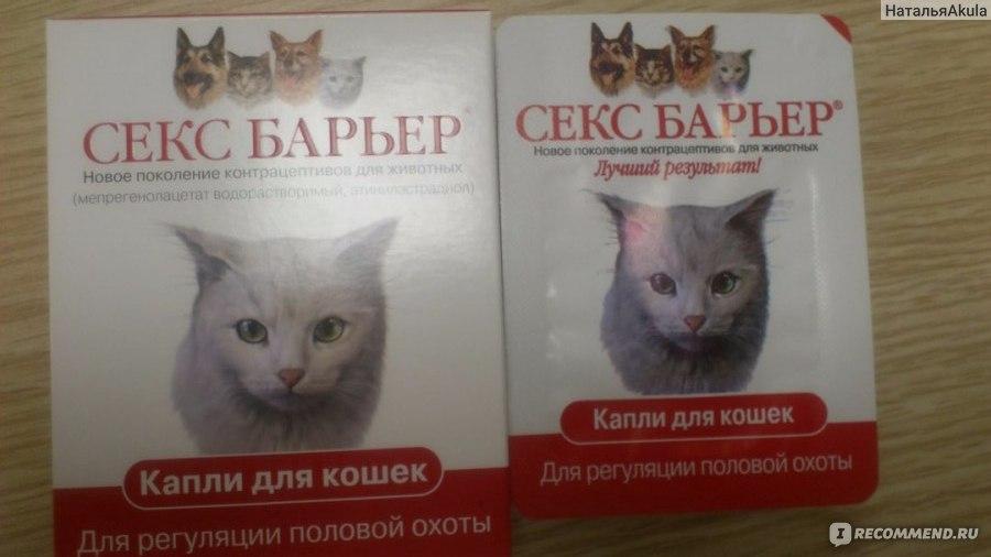 Капли секс барьер для кошек инструкция