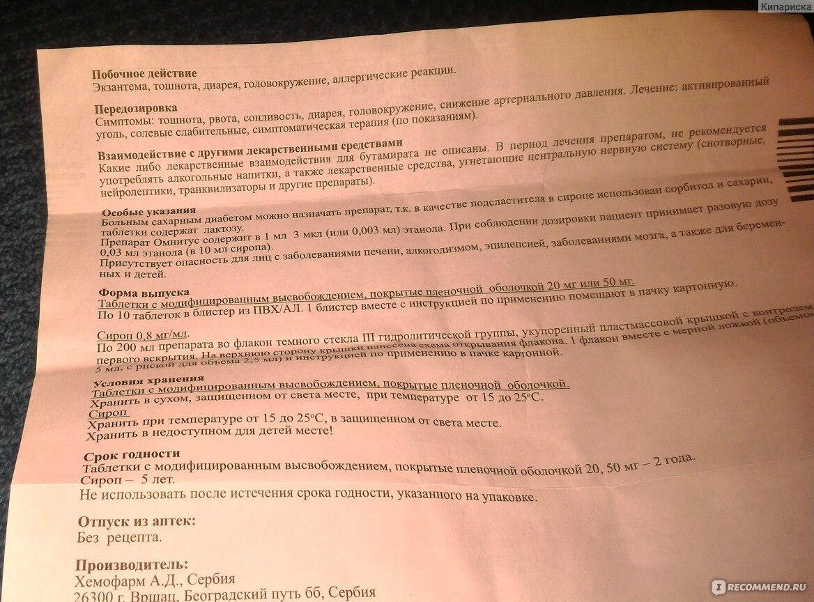 синекод бромгексин с инструкция по применению