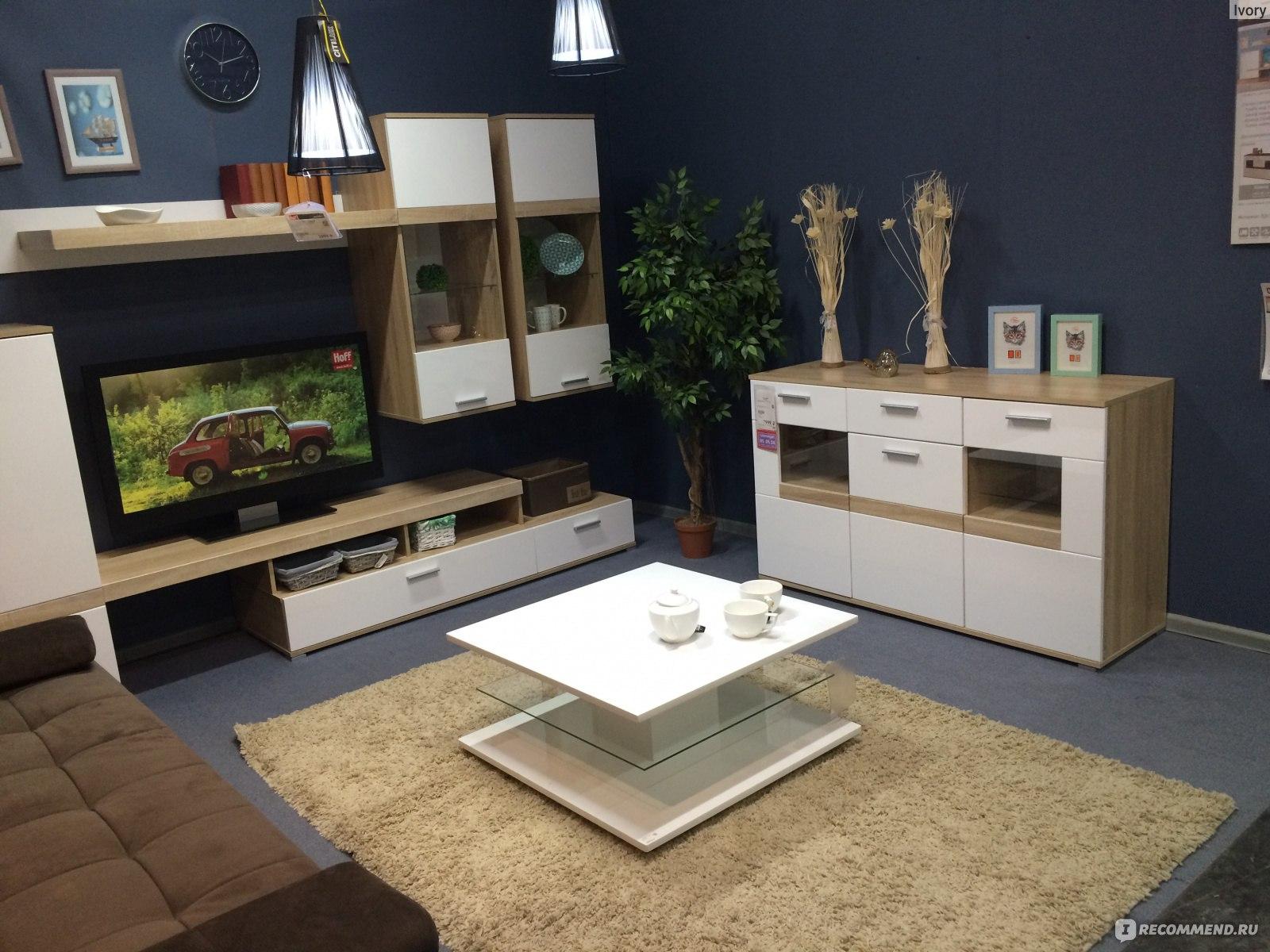 гипермаркеты мебели и товаров для дома Hoff икеа или хофф посуда