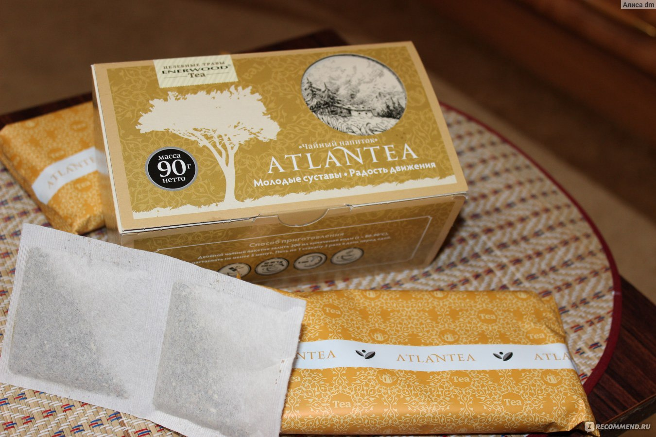 Атлант чай молодые суставы болезни суставов у сабак