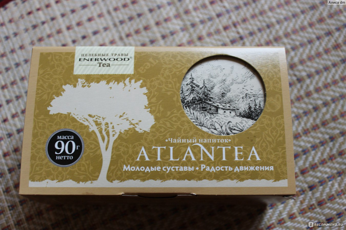 Атланти чай молодые суставы свиные уши польза для суставов