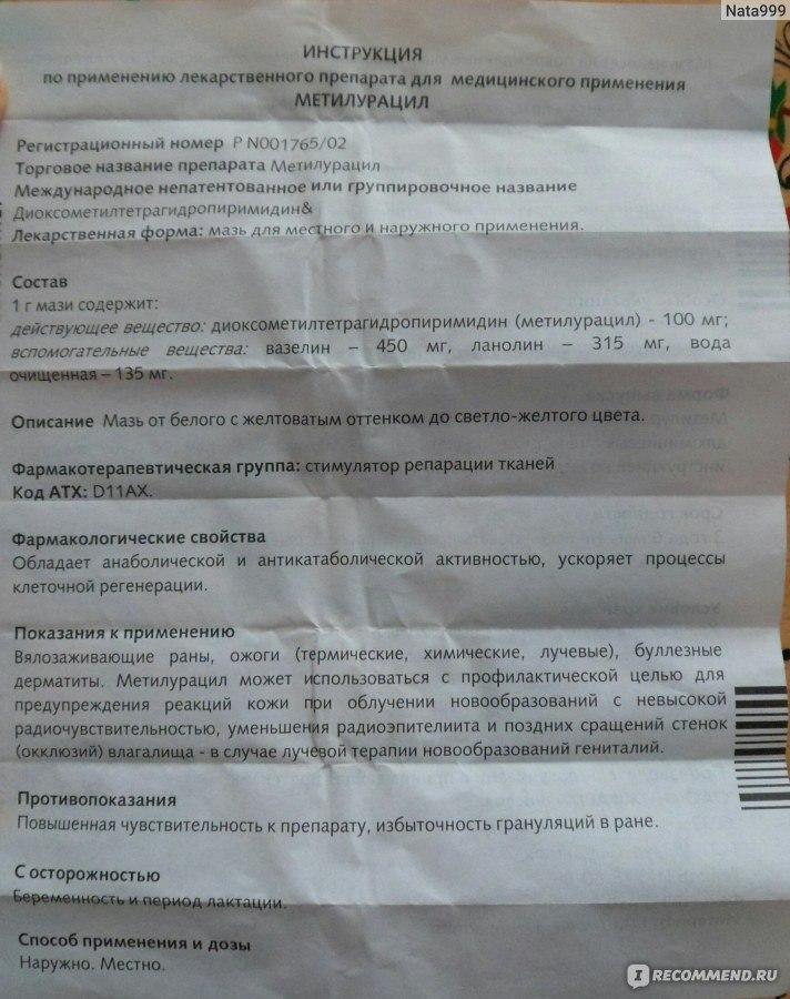 метилурацил инструкция по применению мазь для лица